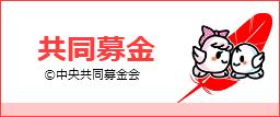 共同募金 ©中央共同募金会