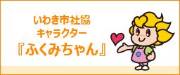いわき市社協キャラクター『ふくみちゃん』